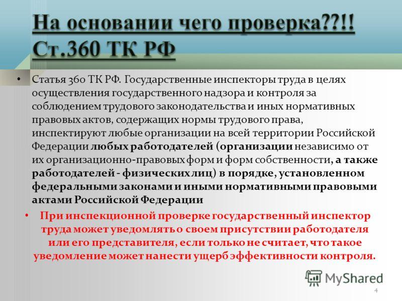 Тк рф принудительный труд запрещен