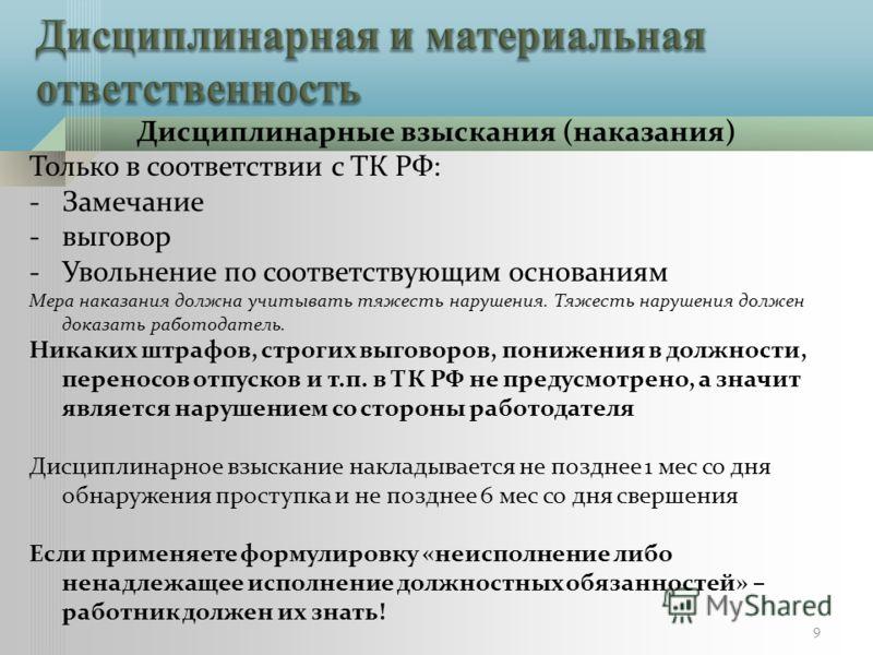 9 Дисциплинарные взыскания (наказания) Только в соответствии с ТК РФ: -Замечание -выговор -Увольнение по соответствующим основаниям Мера наказания должна учитывать тяжесть нарушения. Тяжесть нарушения должен доказать работодатель. Никаких штрафов, ст