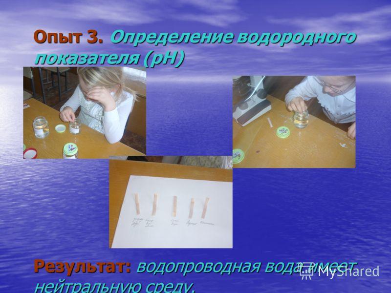 Опыт 2. Определение прозрачности воды Результат: водопроводная вода прозрачная с желтовато-серым оттенком. Проба 1 – бутилированная вода «Сестрица» Проба 2 – дождевая вода Проба 3 – колодезная вода Проба 4 – водопроводная вода СОШ « 14 » Проба 5 – из