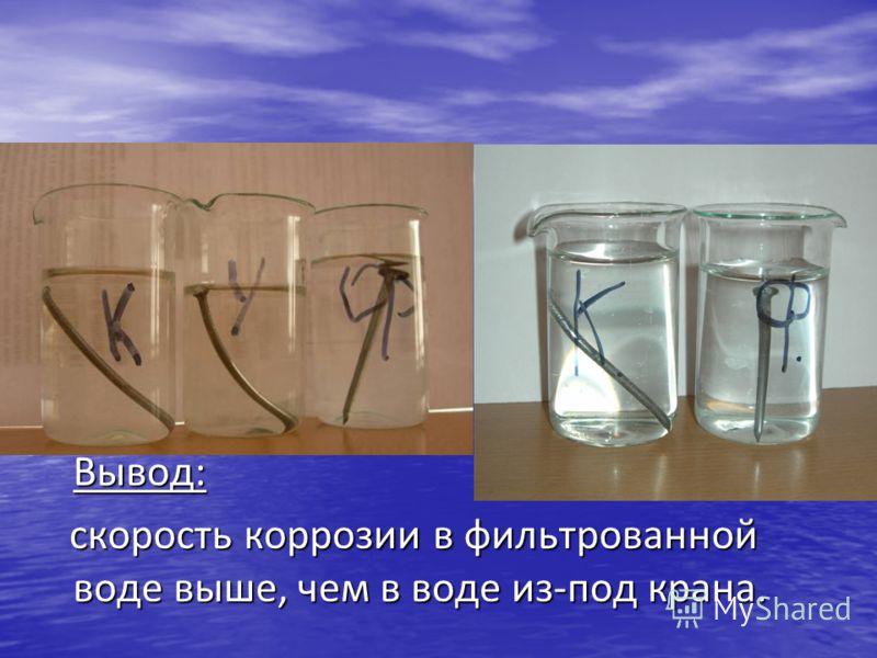 Вывод: вода, прошедшая через фильтр, слегка увеличивает рН, за счёт ионообменных смол, добавленных в картридж.