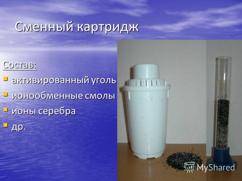 1. В чайнике появляется накипь раньше, если кипятить не фильтрованную воду. 2. Чай из воды, не фильтрованной и фильтрованной, отличается по вкусу; на стенках чашки заметен осадок.