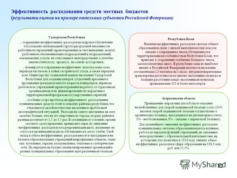 32 Астраханская область Превышению норматива способствует оказание несвойственных для скорой медицинской помощи услуг (34% вызовов скорой медицинской помощи осуществлено к хроническим больным, находящимся на диспансерном учете, 3% - необоснованные, 8
