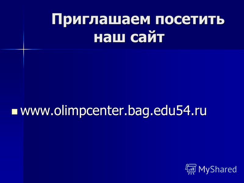 Приглашаем посетить наш сайт Приглашаем посетить наш сайт www.olimpcenter.bag.edu54.ru www.olimpcenter.bag.edu54.ru