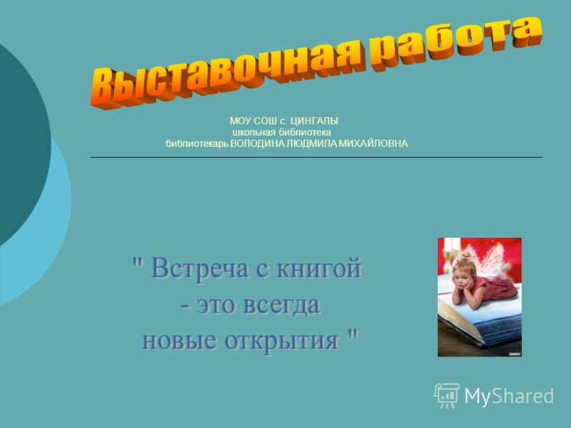 МОУ СОШ с. ЦИНГАЛЫ школьная библиотека библиотекарь ВОЛОДИНА ЛЮДМИЛА МИХАЙЛОВНА