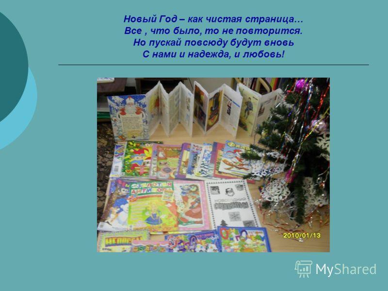 Новый Год – как чистая страница… Все, что было, то не повторится. Но пускай повсюду будут вновь С нами и надежда, и любовь!