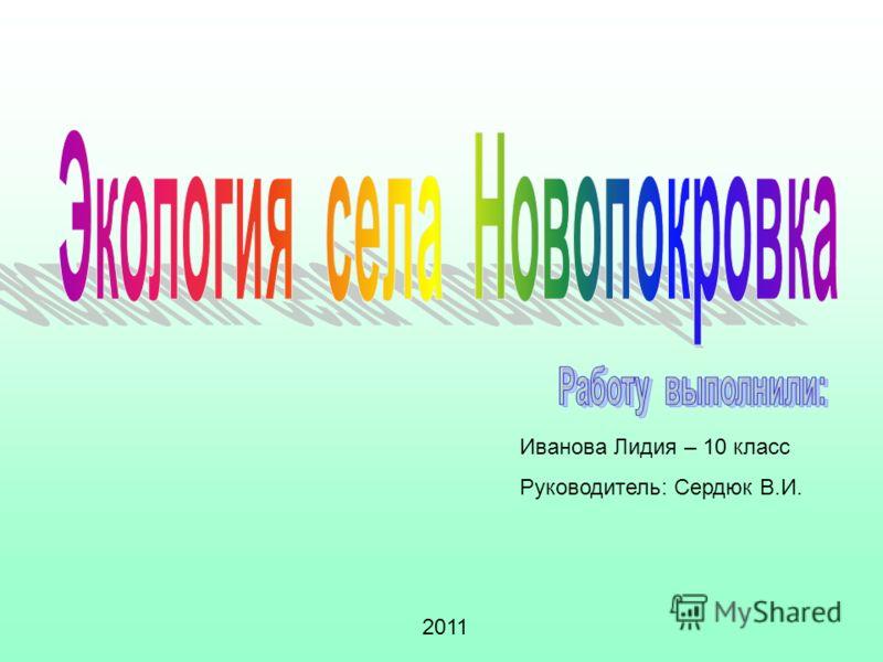 Иванова Лидия – 10 класс Руководитель: Сердюк В.И. 2011