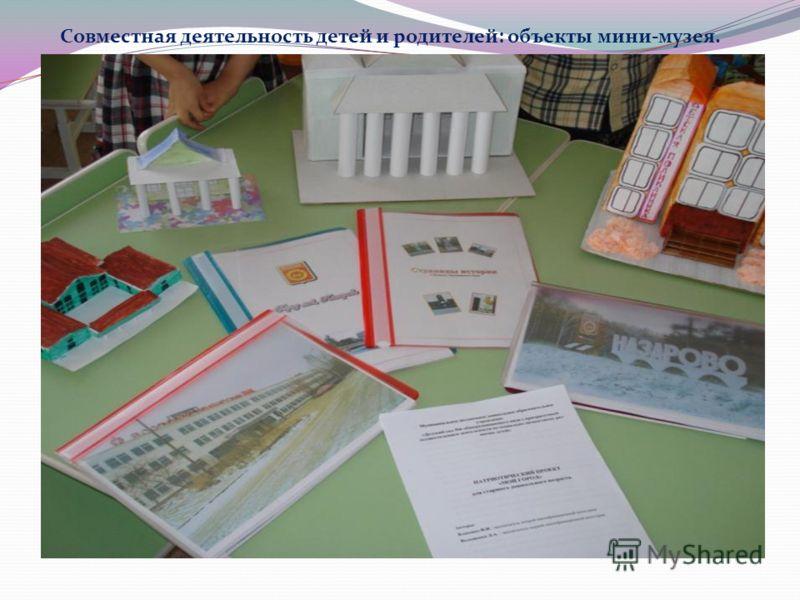 Совместная деятельность детей и родителей: объекты мини-музея.