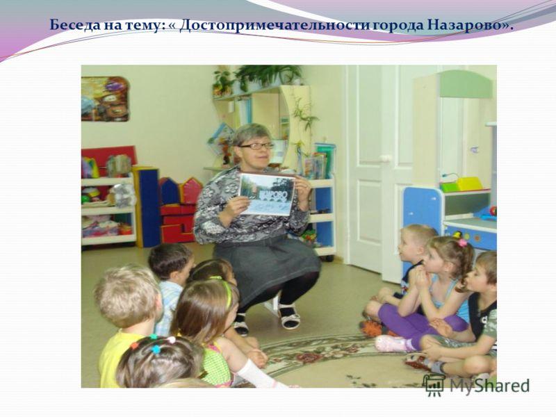 Беседа на тему: « Достопримечательности города Назарово».