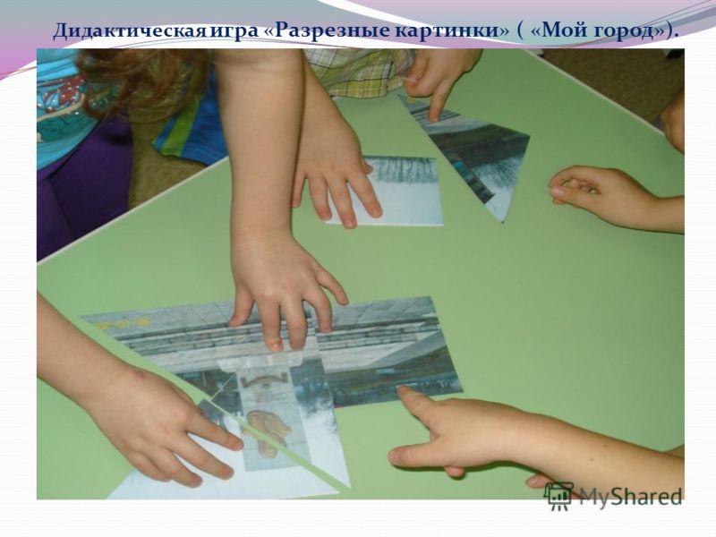 Дидактическая игра «Разрезные картинки» ( «Мой город»).