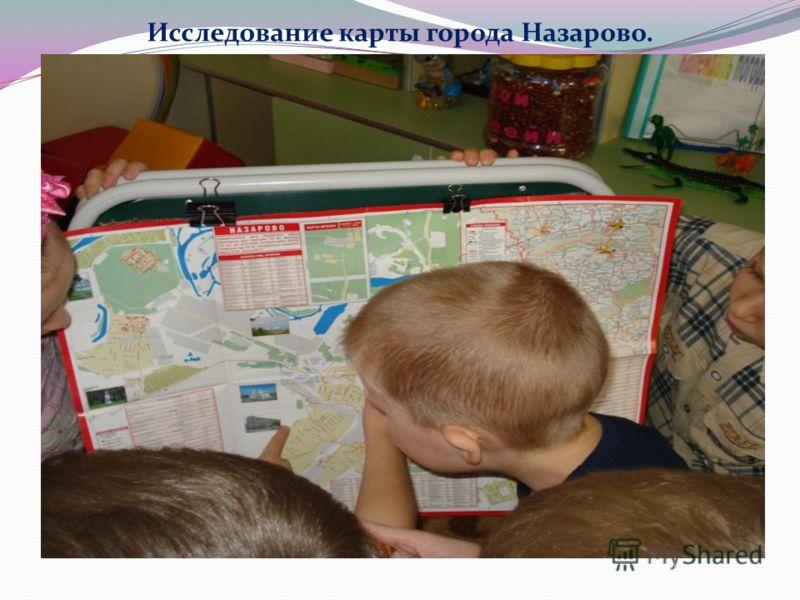 Исследование карты города Назарово.