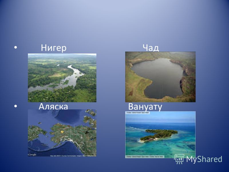 Нигер Чад Аляска Вануату