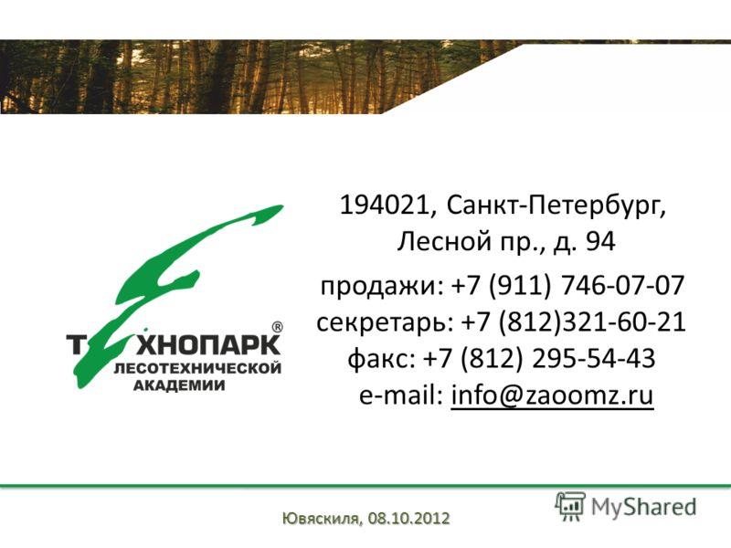 194021, Санкт-Петербург, Лесной пр., д. 94 продажи: +7 (911) 746-07-07 секретарь: +7 (812)321-60-21 факс: +7 (812) 295-54-43 e-mail: info@zaoomz.ru Ювяскиля, 08.10.2012