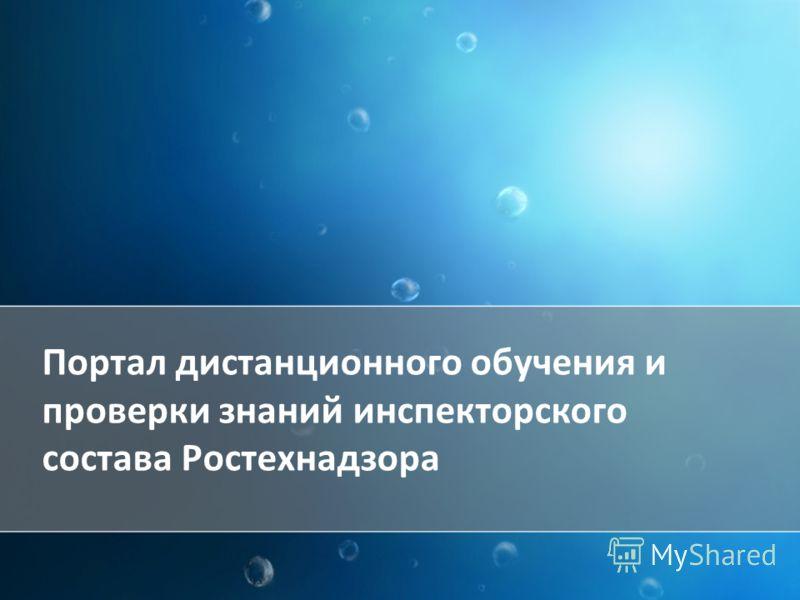 Портал дистанционного обучения и проверки знаний инспекторского состава Ростехнадзора