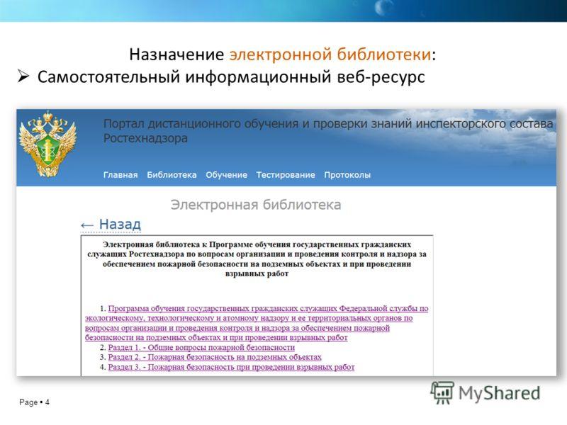 Page 4 Назначение электронной библиотеки: Самостоятельный информационный веб-ресурс