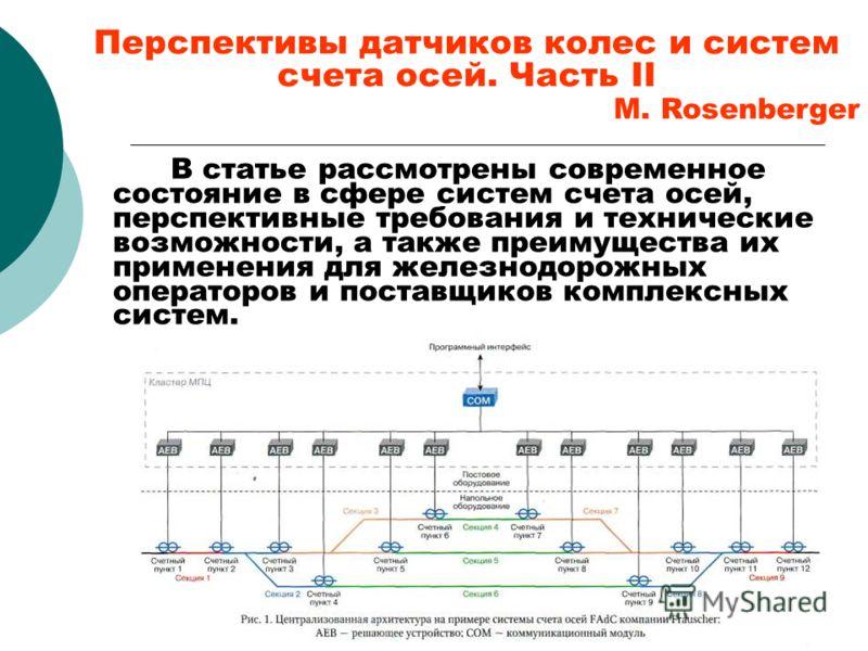 Перспективы датчиков колес и систем счета осей. Часть II M. Rosenberger В статье рассмотрены современное состояние в сфере систем счета осей, перспективные требования и технические возможности, а также преимущества их применения для железнодорожных о