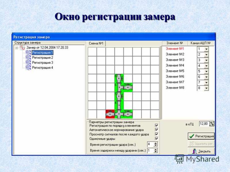 Окно регистрации замера