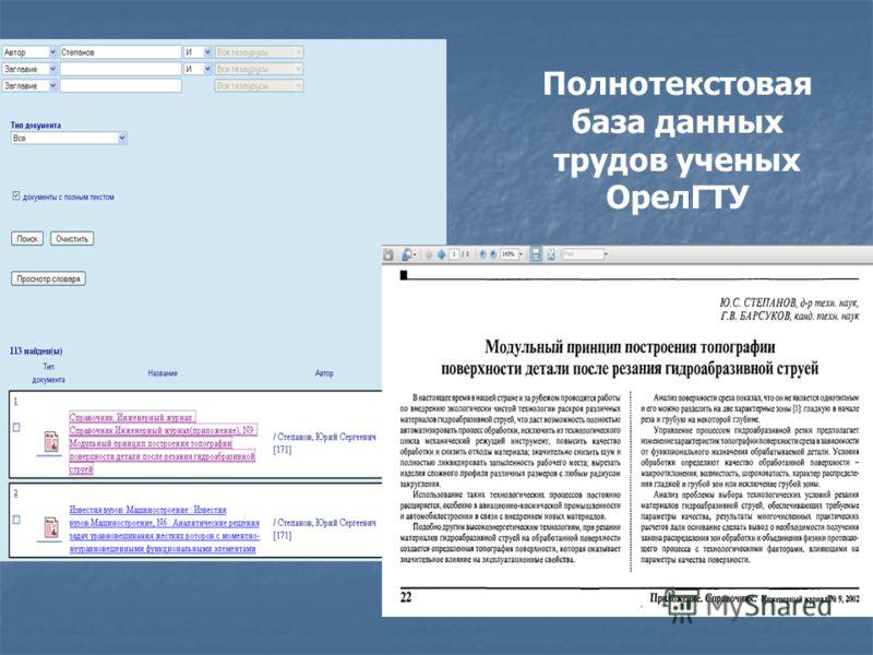 Полнотекстовая база данных трудов ученых ОрелГТУ