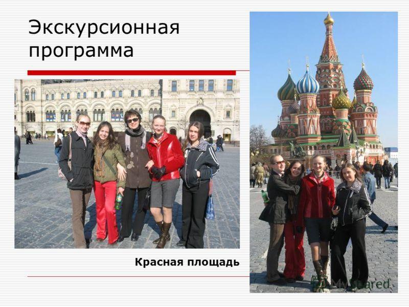 Экскурсионная программа Красная площадь