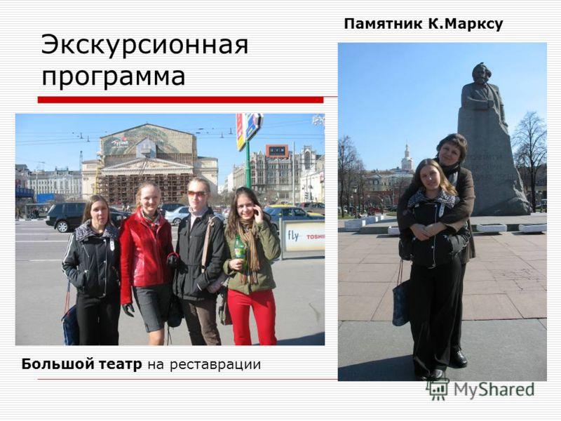 Экскурсионная программа Большой театр на реставрации Памятник К.Марксу