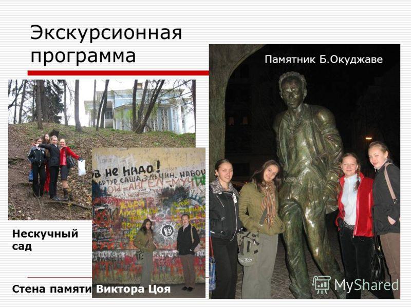 Экскурсионная программа Памятник Б.Окуджаве Стена памяти Виктора Цоя Нескучный сад
