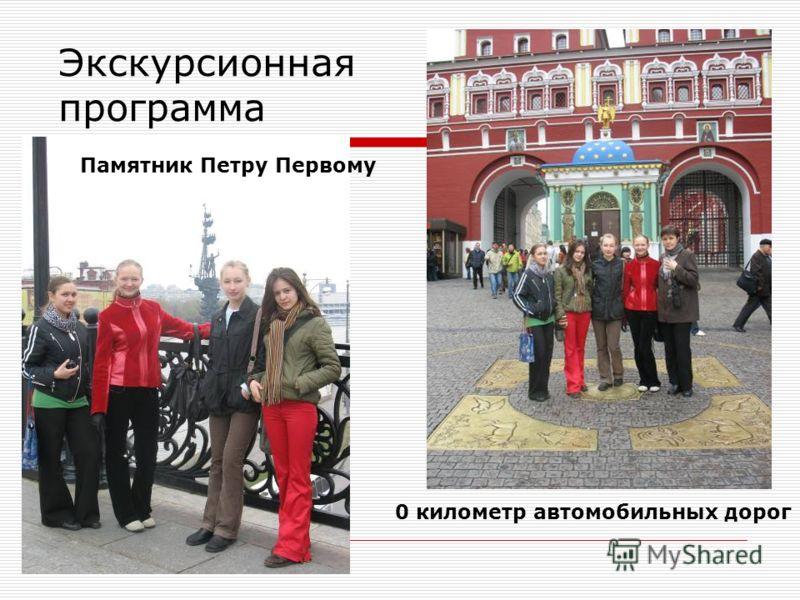 Экскурсионная программа 0 километр автомобильных дорог Памятник Петру Первому