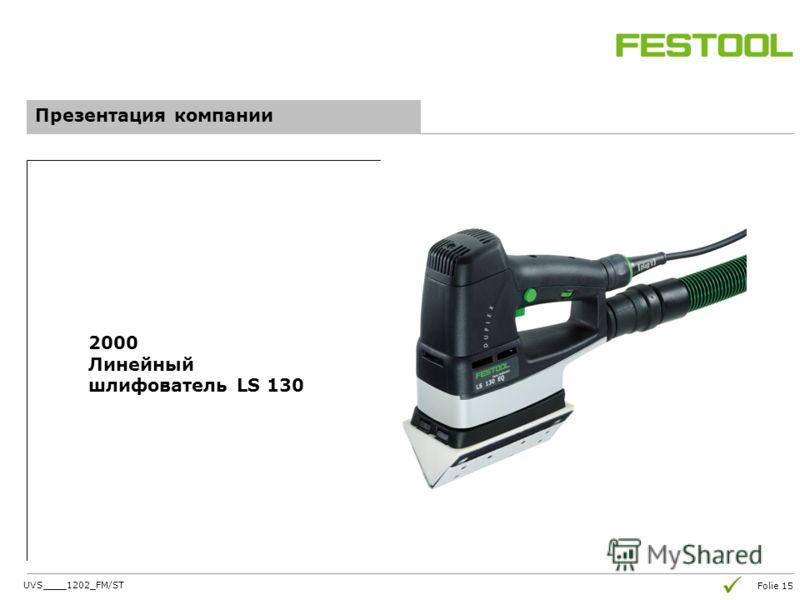 Folie 15 Презентация компании 2000 Линейный шлифователь LS 130 UVS____1202_FM/ST
