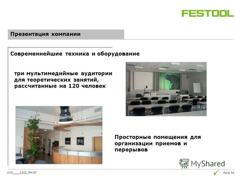 Folie 34 Презентация компании Современнейшие техника и оборудование три мультимедийные аудитории для теоретических занятий, рассчитанные на 120 человек Просторные помещения для организации приемов и перерывов UVS____1202_FM/ST