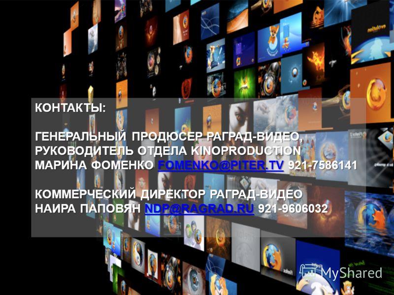 КОНТАКТЫ: ГЕНЕРАЛЬНЫЙ ПРОДЮСЕР РАГРАД-ВИДЕО, РУКОВОДИТЕЛЬ ОТДЕЛА KINOPRODUCTION МАРИНА ФОМЕНКО FOMENKO@PITER.TV 921-7586141 КОММЕРЧЕСКИЙ ДИРЕКТОР РАГРАД-ВИДЕО НАИРА ПАПОВЯН NDP@RAGRAD.RU 921-9606032 FOMENKO@PITER.TVNDP@RAGRAD.RUFOMENKO@PITER.TVNDP@RA