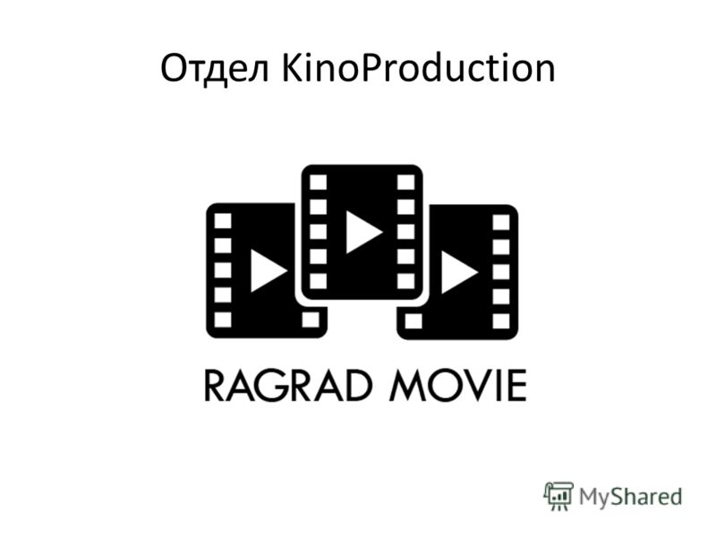 Отдел KinoProduction