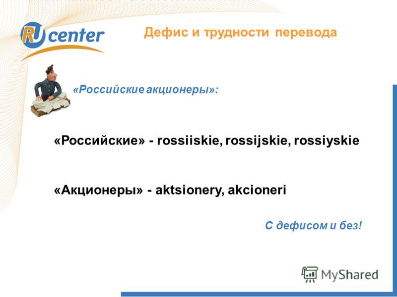 Как работает домен TEL? Дефис и трудности перевода «Российские акционеры»: «Российские» - rossiiskie, rossijskie, rossiyskie «Акционеры» - aktsionery, akcioneri С дефисом и без!