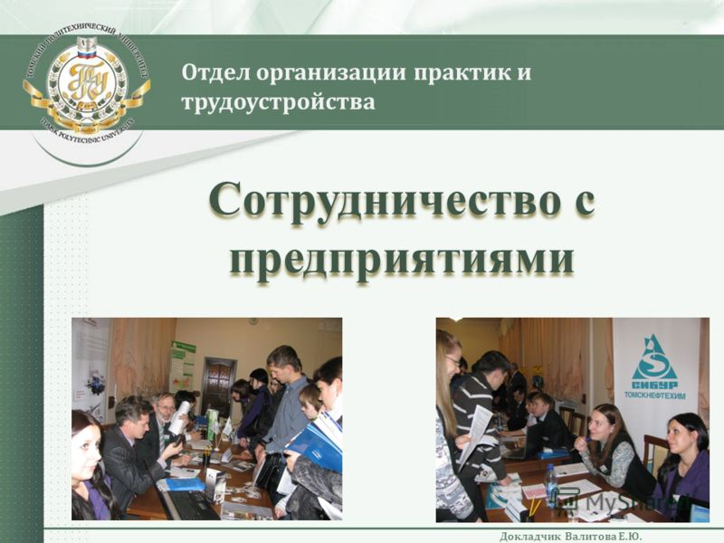 Сотрудничество с предприятиями Отдел организации практик и трудоустройства Докладчик Валитова Е. Ю.
