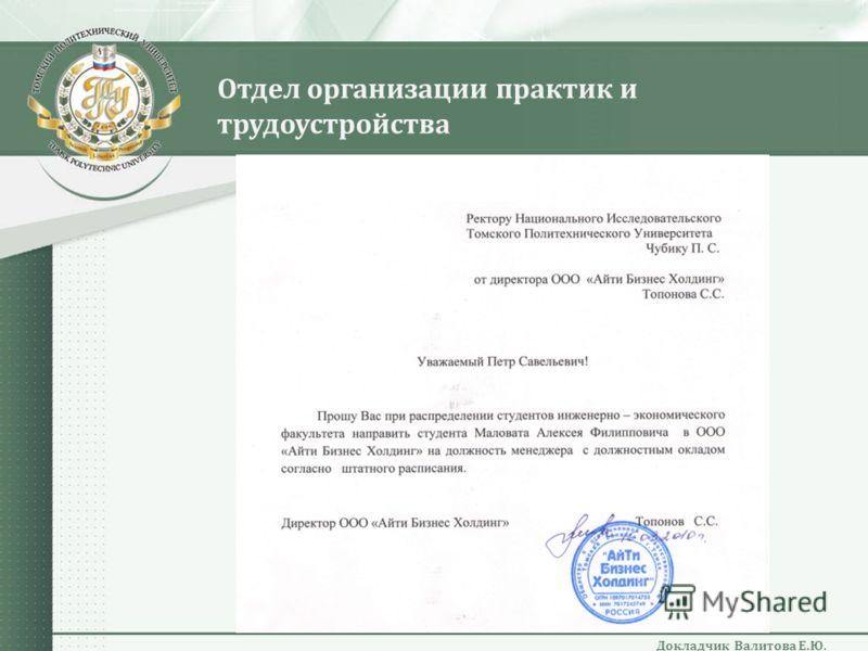 Отдел организации практик и трудоустройства Докладчик Валитова Е. Ю.