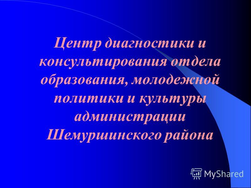 Центр диагностики и консультирования отдела образования, молодежной политики и культуры администрации Шемуршинского района