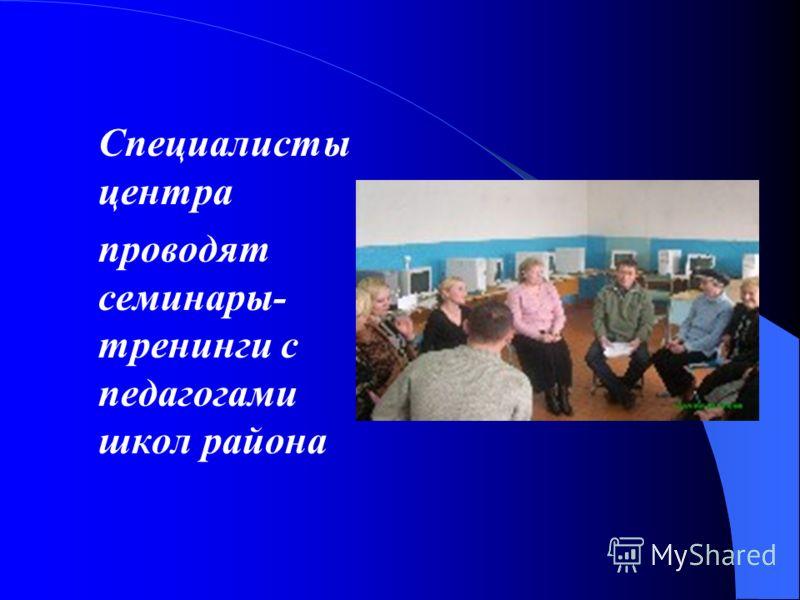 Специалисты центра проводят семинары- тренинги с педагогами школ района