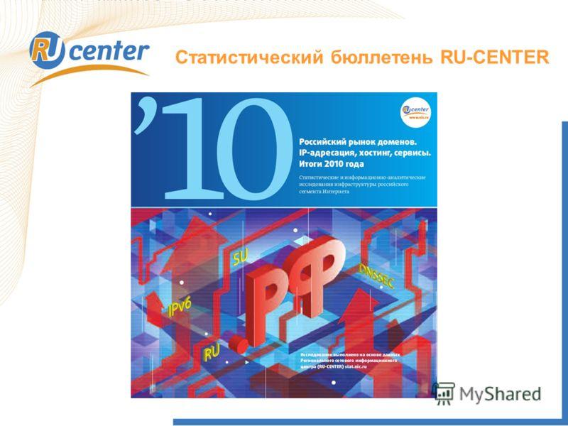 Статистический бюллетень RU-CENTER