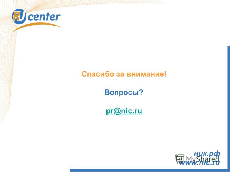 Спасибо за внимание! Вопросы? pr@nic.ru www.nic.ru ник.рф