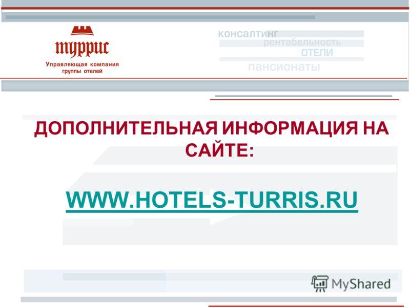 ДОПОЛНИТЕЛЬНАЯ ИНФОРМАЦИЯ НА САЙТЕ: WWW.HOTELS-TURRIS.RU