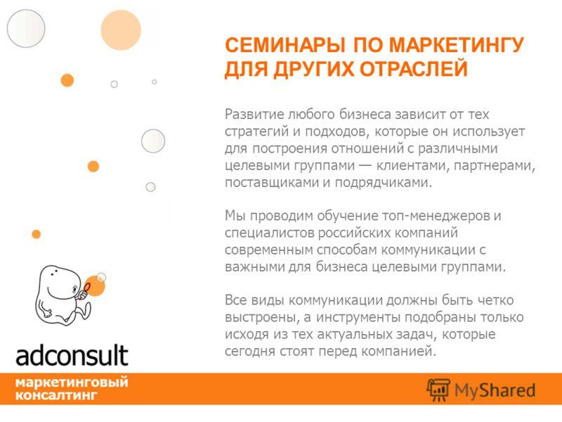 Развитие любого бизнеса зависит от тех стратегий и подходов, которые он использует для построения отношений с различными целевыми группами клиентами, партнерами, поставщиками и подрядчиками. Мы проводим обучение топ-менеджеров и специалистов российск