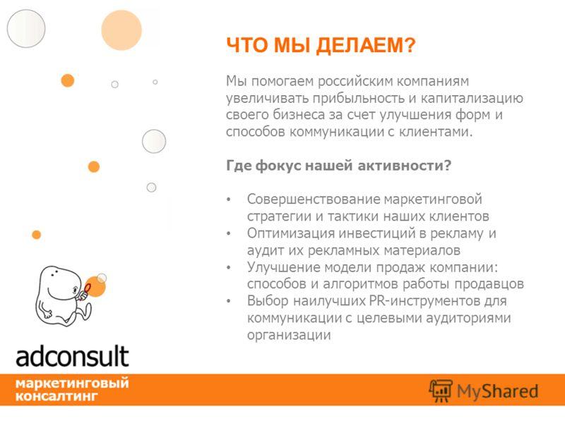 Мы помогаем российским компаниям увеличивать прибыльность и капитализацию своего бизнеса за счет улучшения форм и способов коммуникации с клиентами. Где фокус нашей активности? Совершенствование маркетинговой стратегии и тактики наших клиентов Оптими