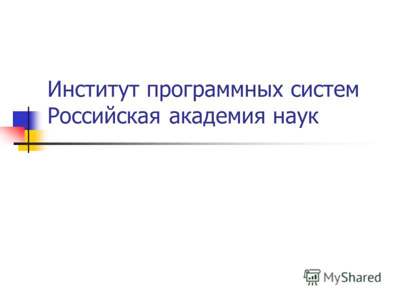 Институт программных систем Российская академия наук