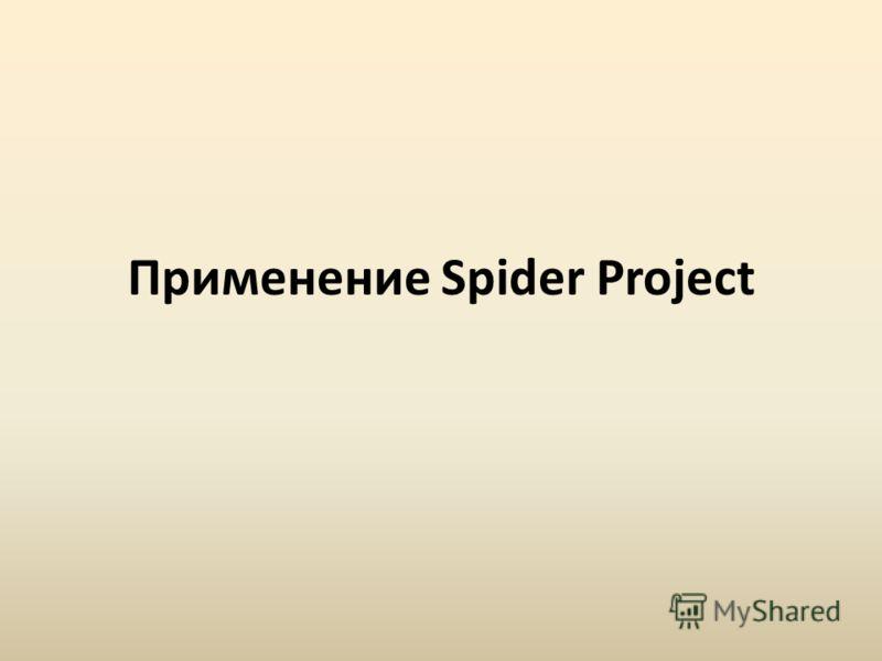 Применение Spider Project