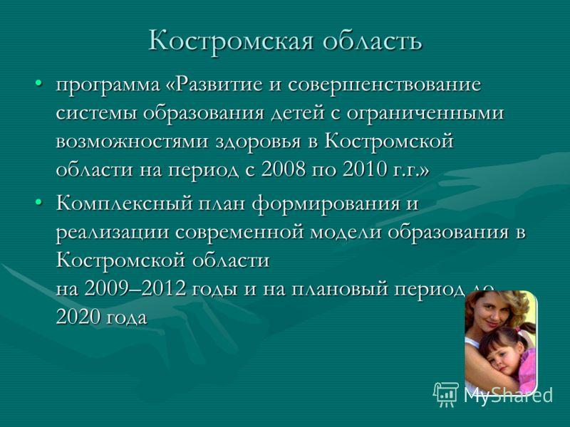 Костромская область программа «Развитие и совершенствование системы образования детей с ограниченными возможностями здоровья в Костромской области на