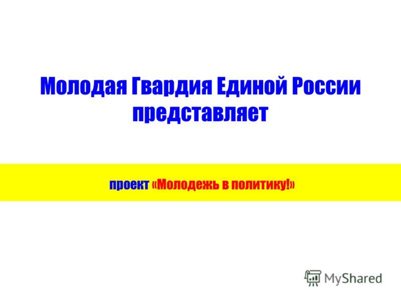 Молодая Гвардия Единой России представляет проект «Молодежь в политику!»