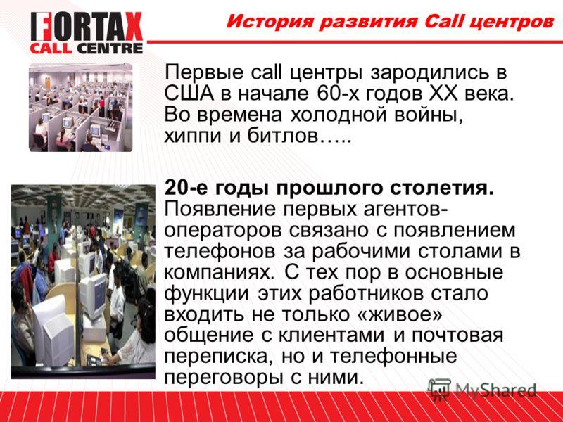 Все, что вы хотели знать о Call центрах, но не знали у кого спросить… Первая бизнес-встреча, гостиница Белград, Москва, 14 декабря 2004 года
