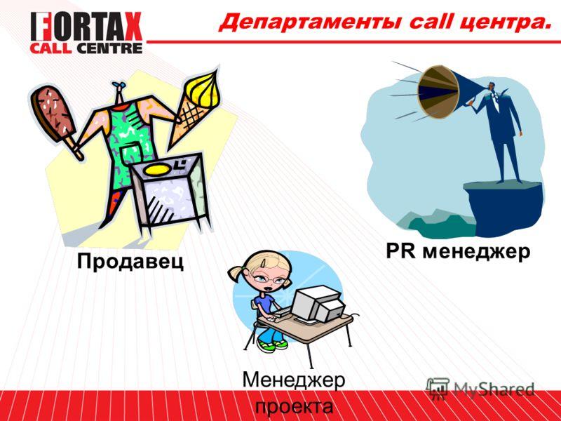 Департаменты call центра. Тренер HR менеджер
