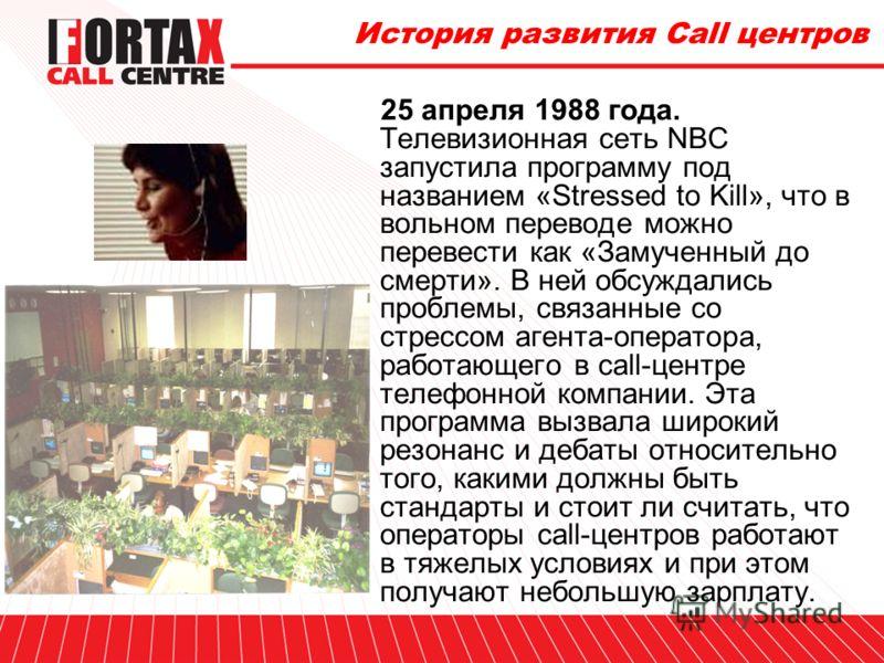 История развития Call центров Конец 60-х гг. Убежденные «Властью Телефона» - брошюрой, изданной AT&T, - многие компании стали искать возможности сокращения или устранения своих периферийных офисов и представительств путем использования преимуществ не