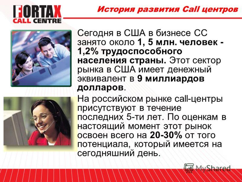 История развития Call центров Во время рекламной кампании по выведению на рынок Windows 2000 компании Майкрософт, этот проект по всему миру обслуживало 45 000 операторов. Они отвечали на вопросы пользователей, соединяли с менеджерами компании, информ