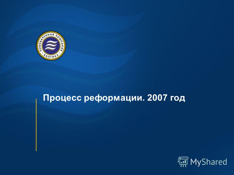 Процесс реформации. 2007 год