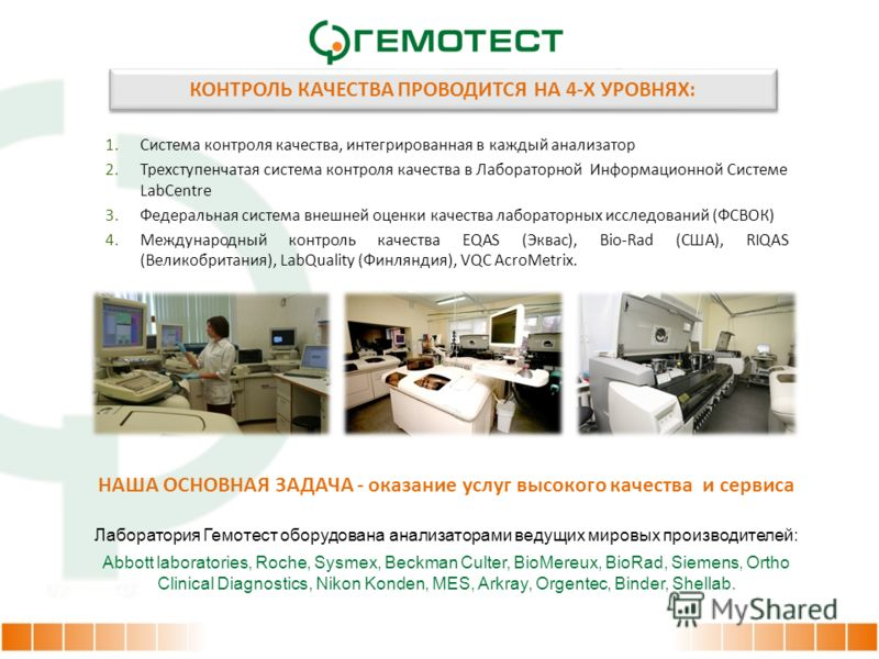 1.Система контроля качества, интегрированная в каждый анализатор 2.Трехступенчатая система контроля качества в Лабораторной Информационной Системе LabСentre 3.Федеральная система внешней оценки качества лабораторных исследований (ФСВОК) 4.Международн