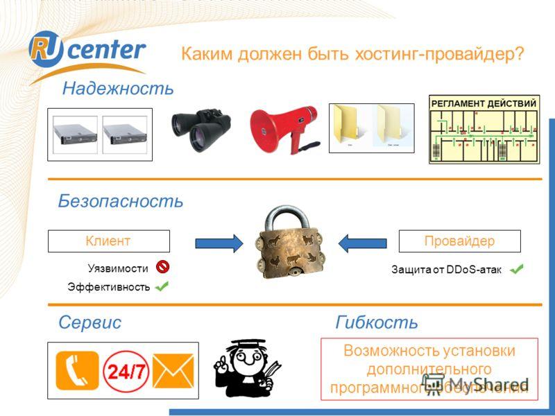 Каким должен быть хостинг-провайдер? Надежность Безопасность КлиентПровайдер Эффективность Уязвимости Защита от DDoS-атак СервисГибкость Возможность установки дополнительного программного обеспечения